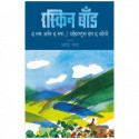 Room on the Roof - Ruskin Bond (Marathi)