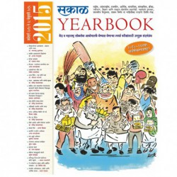 Sakal YEARBOOK 2015