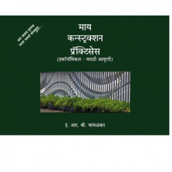 My Construction Practices (Economical - Marathi Edition) (Hardcover)