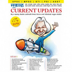 Sakal Current Updates - (March to June 2015)