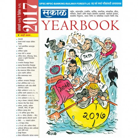 Sakal Yearbook 2017 (Marathi)