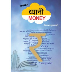 Dhyani Money - Vinayak Kulkarni