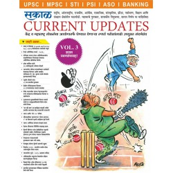Sakal Current Updates - 2016 (Vol. 3)
