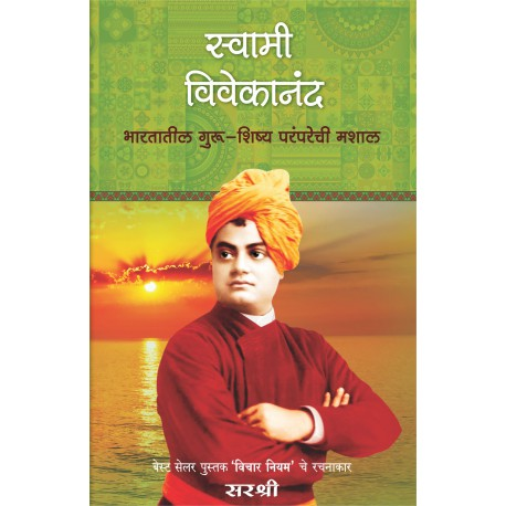 essay on teachings of swami vivekananda Swami vivekananda, known in his pre-monastic life as narendra nath datta, was born in an affluent family in kolkata on 12 january 1863 his father,vishwanath datta, was a successful attorney with interests in a wide range of subjects, and his mother, bhuvaneshwari devi, was endowed with deep devotion, strong.