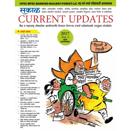 Sakal Current Update 2017 Vol.1