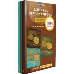 Lopalelya Suvarnamudra - Set of 3 books