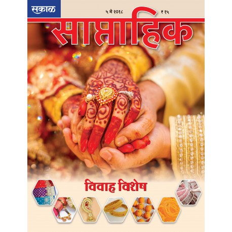 Sakal Saptahik Magazine - Annual Subscription (12 Copy)