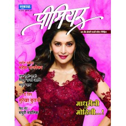 Sakal Premier Magazine- Annual Subscription (12 Copy)