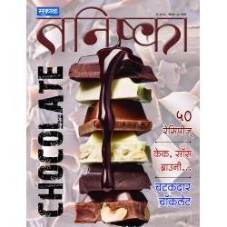Sakal Tanishka Magazine - Annual Subscription (12 Copy)