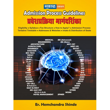 Admission Process Guidelines 2018 edition by Er. Hemchandra Shinde
