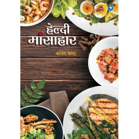 Healthy Mansahar by Kanchan Bapat