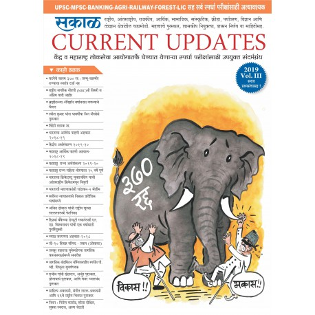 Sakal Current Updates 2019 Vol 3