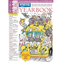 Sakal Yearbook 202